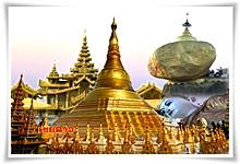 ทัวร์พม่า,เที่ยวพม่า โดยทีมงานบริษัททัวร์คุณภาพ จาก เขยลาวทัวร์